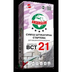 Штукатурка Ансерглоб BCT 21 для машинного нанесення