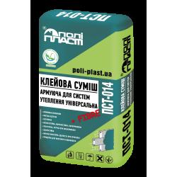 Клейова суміш Поліпласт ПСТ-014 армована для систем утеплення універсальна
