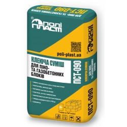 Клейова суміш Поліпласт ПСТ-090 для піно-та газобетонних блоків